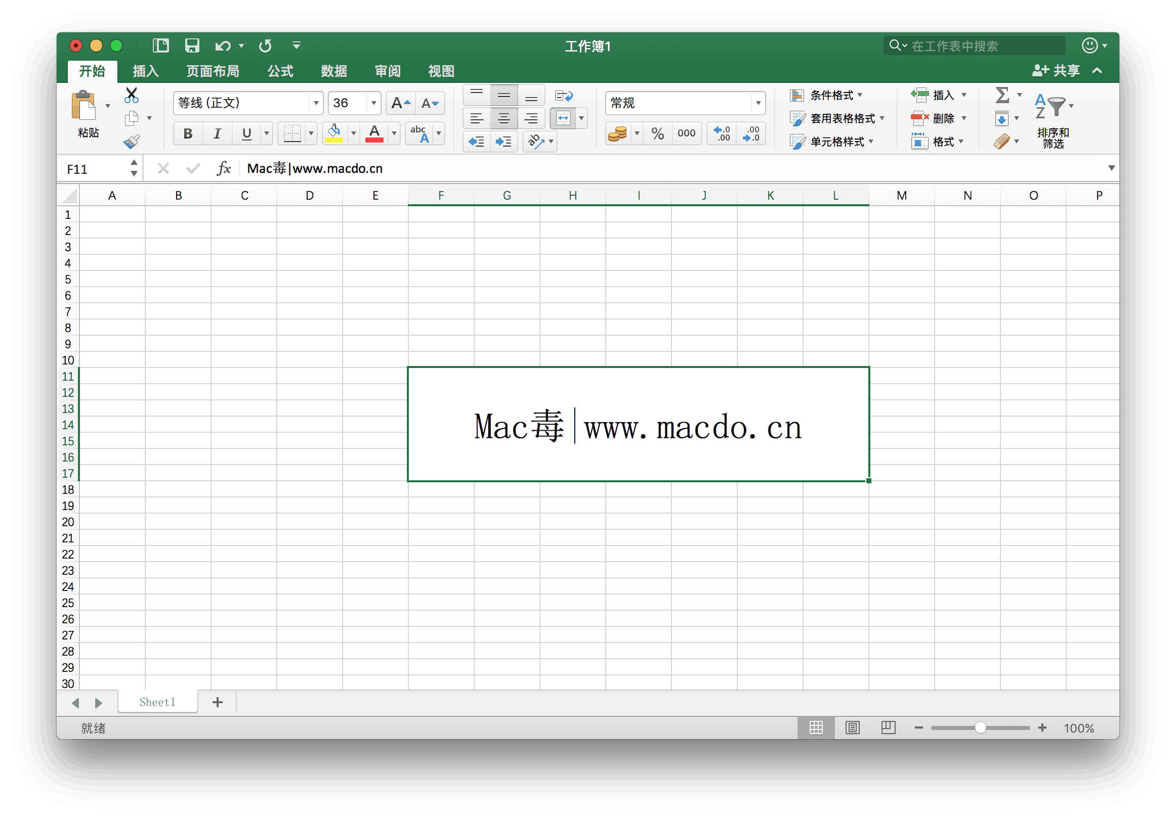 Microsoft Office 2016 for Mac 16.16.13 办公必备的Office工具-Mac毒