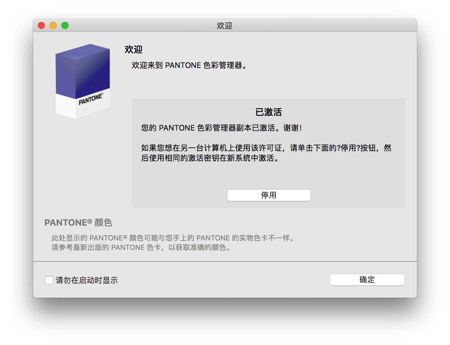 PANTONE Color Manager 2.2.0 色彩管理工具 素材管理 第2张