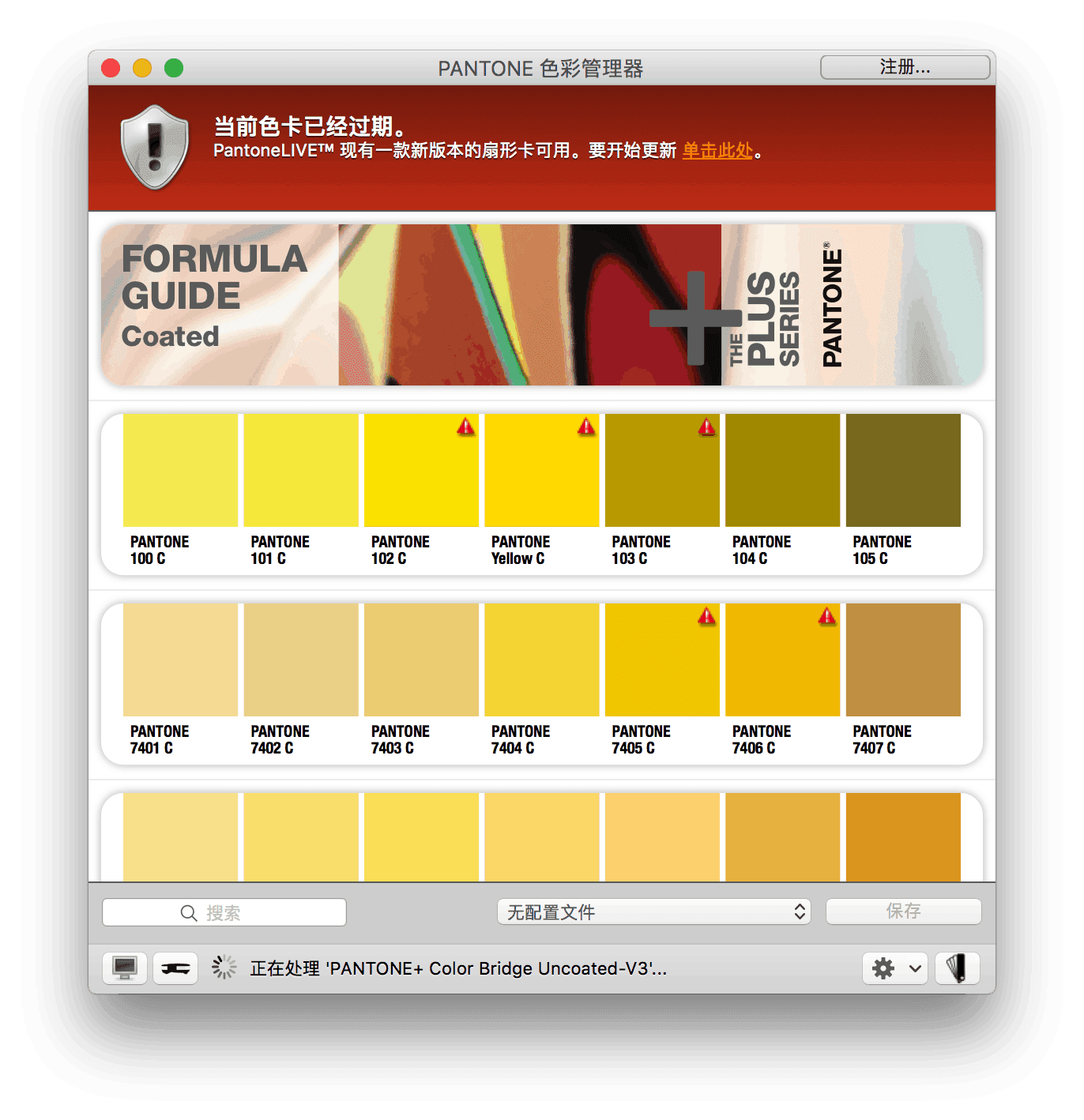 PANTONE Color Manager 2.2.0 色彩管理工具 素材管理 第3张